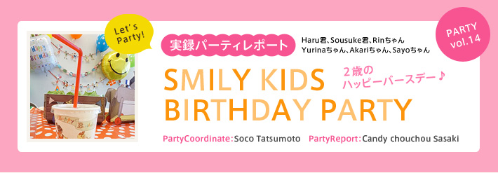 2歳のハッピーバースデー♪SMILY KIDS BIRTHDAY PARTY_vol14